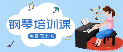 插画卡通钢琴培训课公众号首图