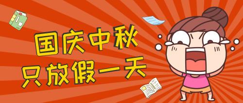 卡通国庆至放假一天公众号首图