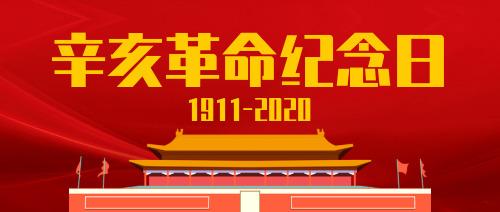 红色辛亥革命纪念日公众号首图