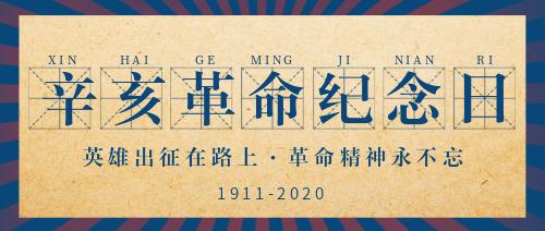 简约蓝底辛亥革命纪念日公众号首图
