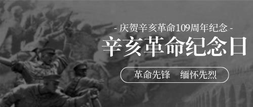 简约黑色缅怀先烈辛亥革命纪念日公众号首图