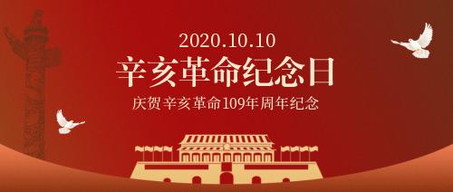 简约辛亥革命纪念日公众号首图