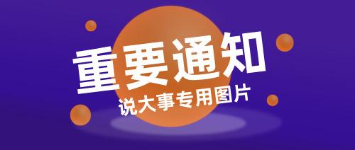 紫色球体说大事专用图片公众号首图