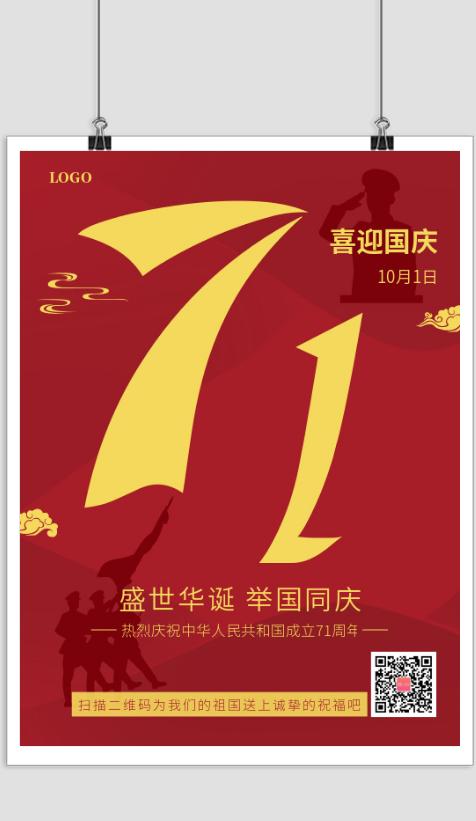 簡約喜迎國慶節71周年宣傳海報