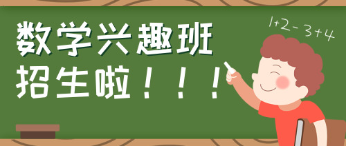 绿色数学班招生公众号首图