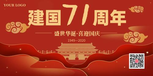 紅色大氣建國71周年國慶展板