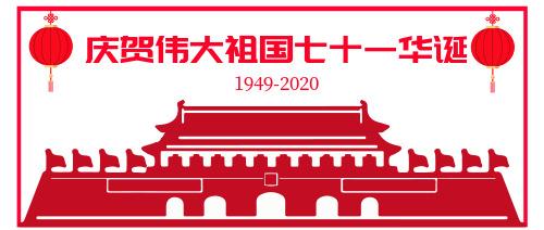 红色国庆节日祖国祝福公众号首图