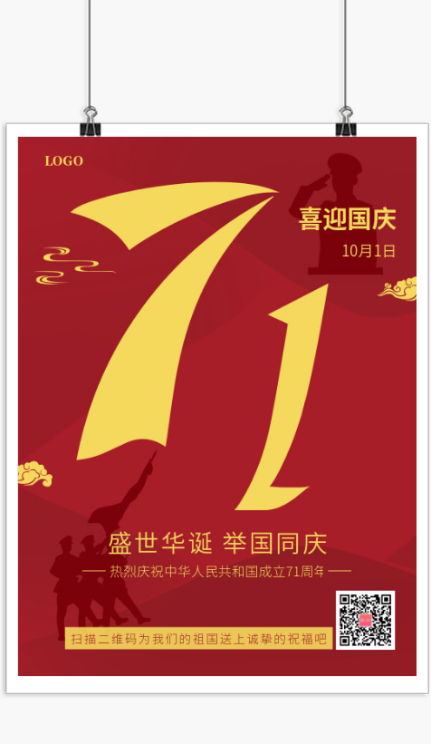 简约喜迎国庆节71周年宣传海报