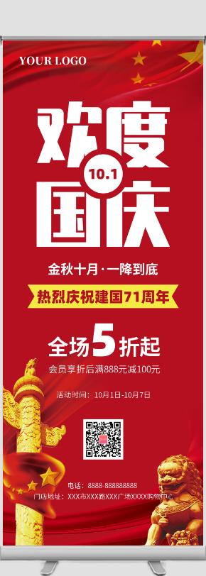 大气欢度国庆商场促销宣传易拉宝