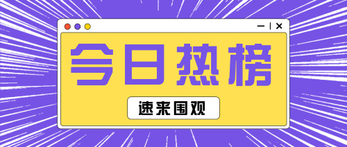 简约今日热榜插画配图公众号封面首图