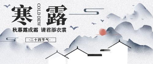 中国风寒露公众号首图