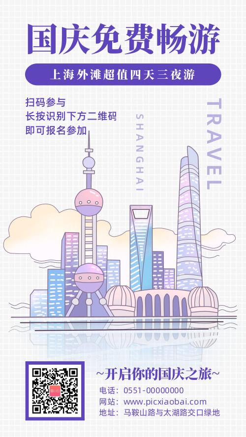 国庆旅游宣传手机海报