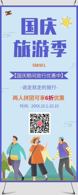 国庆旅游季促销宣传展架