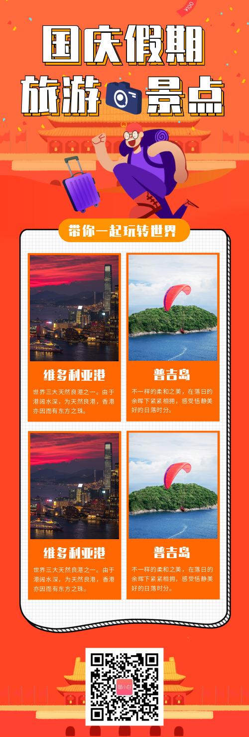 简约插画国庆旅行景点宣传长图