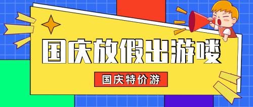 国庆出游计划公众号首图