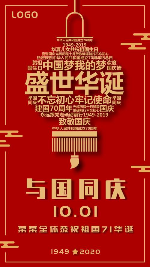 红色简约国庆恭贺71华诞海报