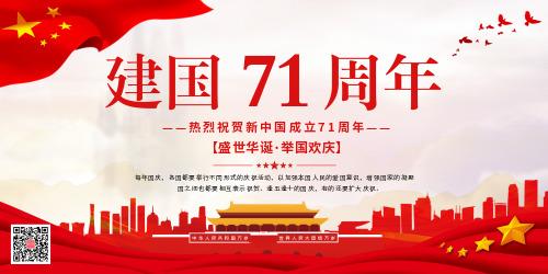 建國71周年國慶宣傳展板