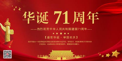 紅色大氣國慶節宣傳展板