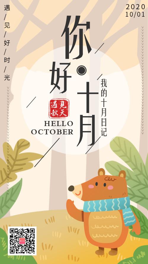 插画卡通可爱小动物十月你好海报