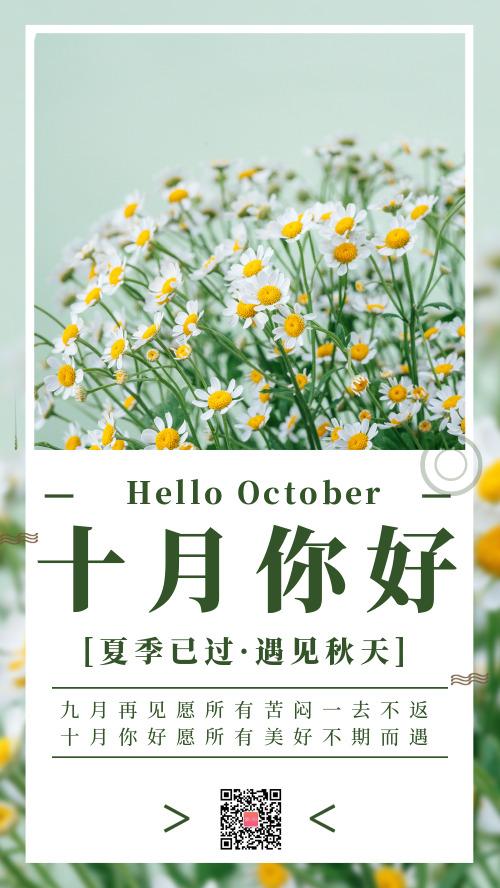 文艺清新十月你好心情个签