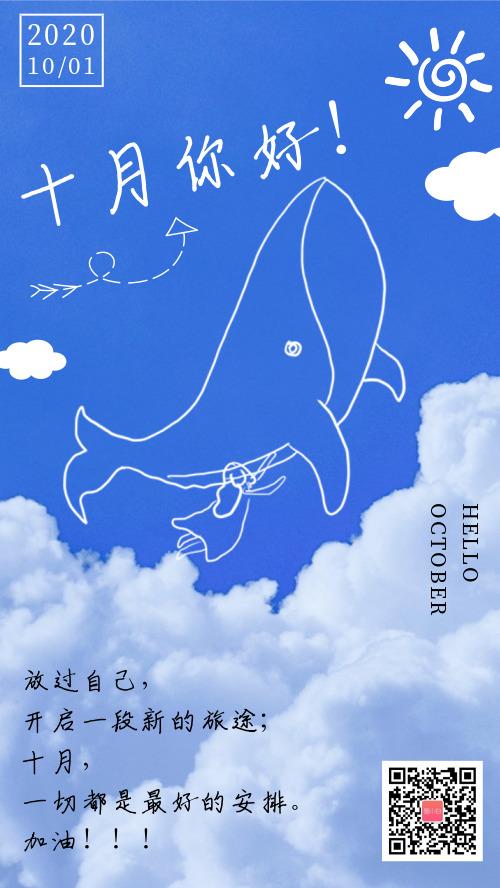 简约可爱鲸鱼十月你好海报