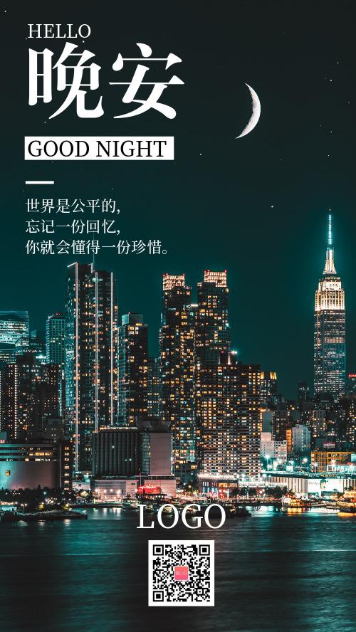 简约城市夜景晚安手机海报日签