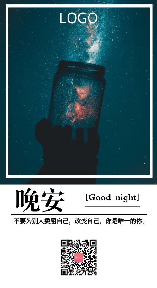 简约深色晚安手机海报日签