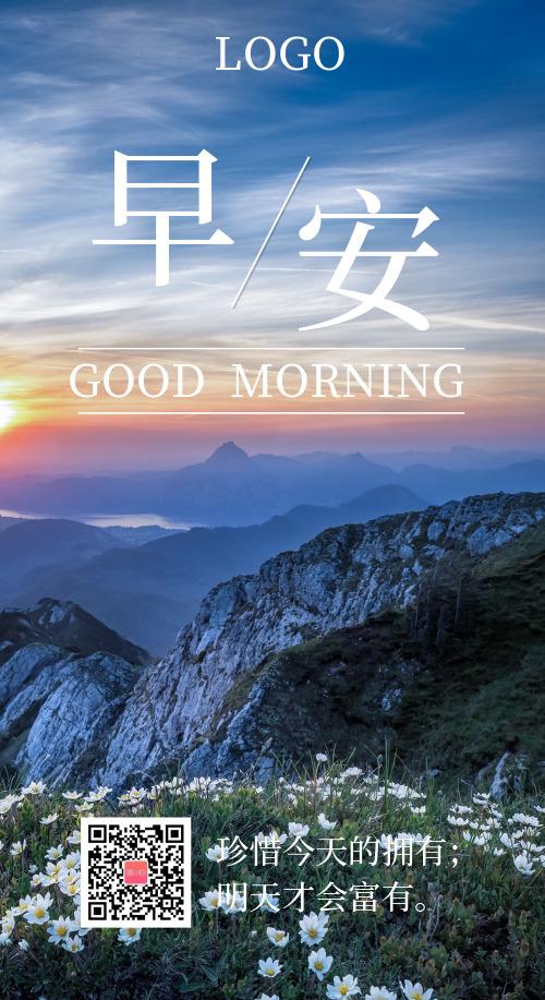 簡約清晨早安勵志手機海報日簽