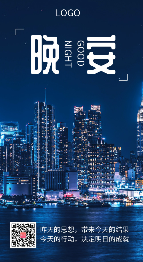 简约城市夜晚晚安手机海报日签