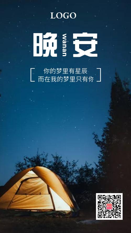 简约帐篷晚安手机海报日签