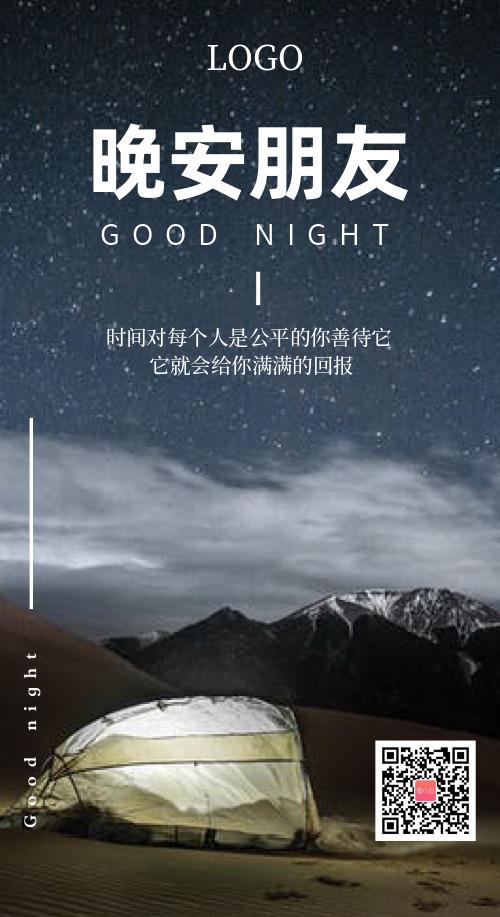 夜晚帐篷晚安手机海报日签