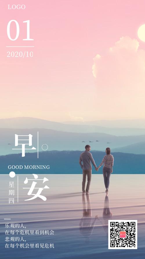 簡約清晨情侶背影勵志早安日簽