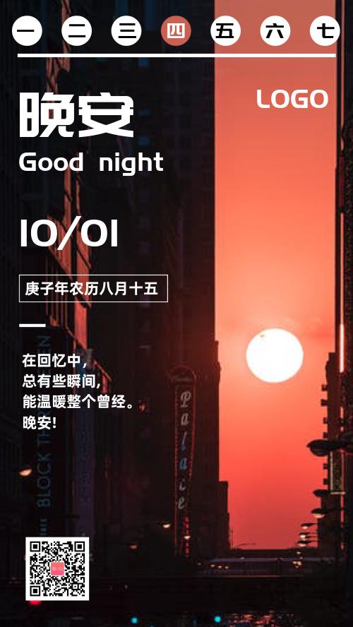夕陽街道晚安日簽
