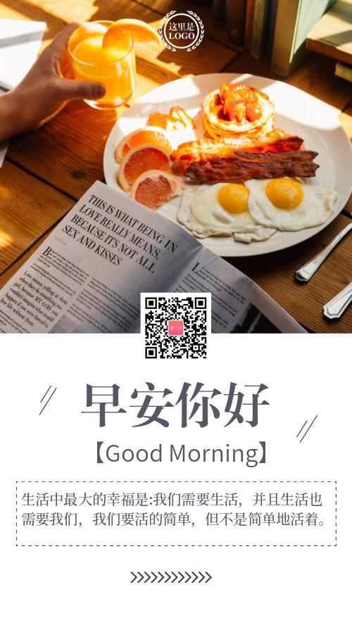 丰盛早餐早安日签