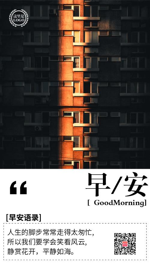 一束朝阳早安日签