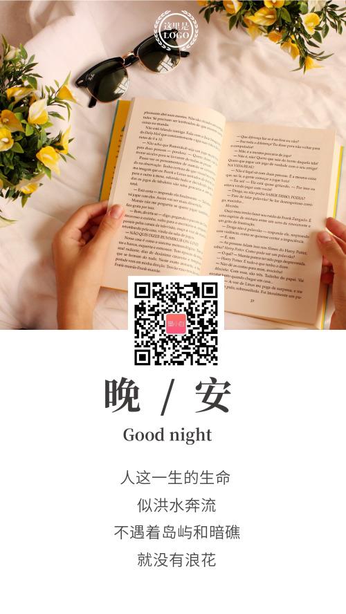 书籍晚安日签