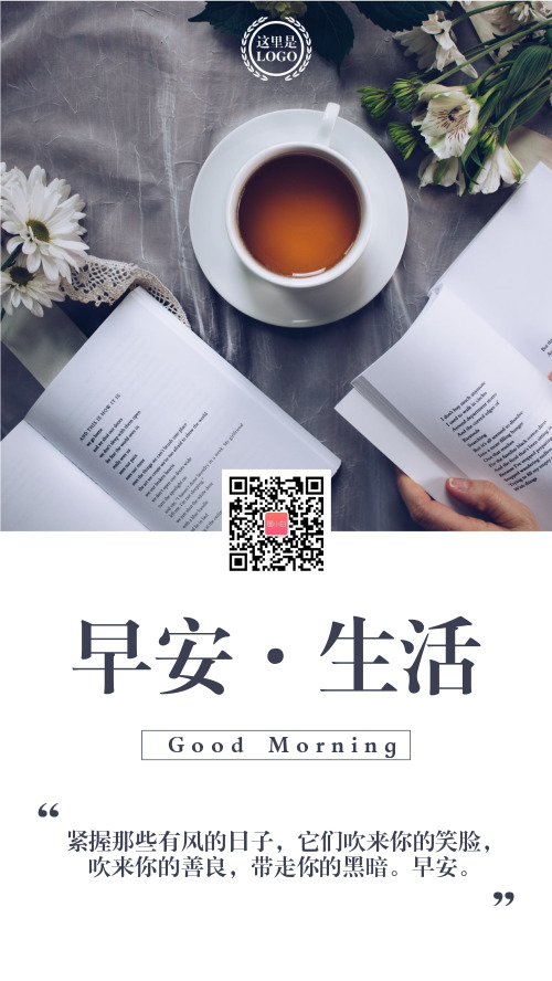 咖啡书本早安生活日签