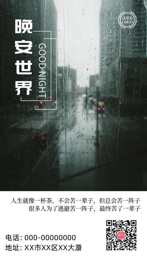 下雨车窗晚安日签