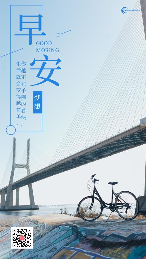 简约大桥励志早安梦想日签