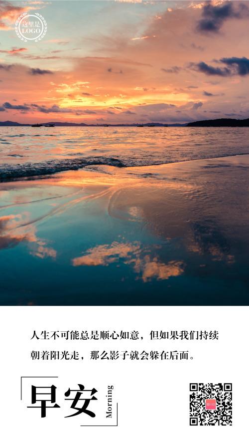 海邊美景早安日簽