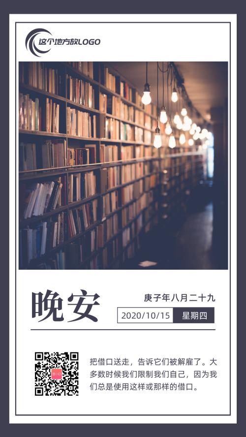 昏暗圖書館晚安日簽