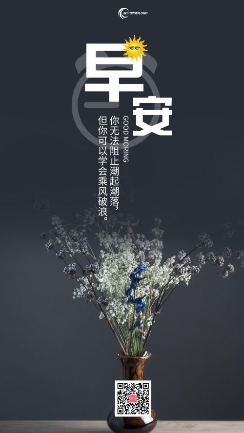 简约小清新鲜花宣传日签
