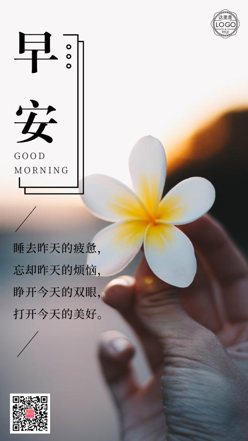 簡約花朵勵志早安日簽