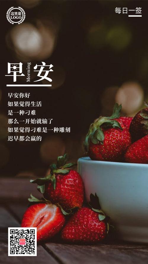 草莓特写早安日签