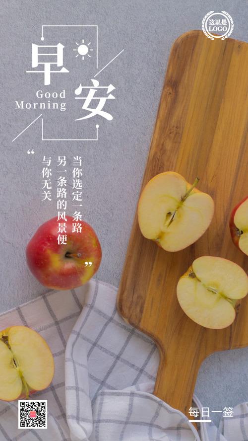 水果早安日签