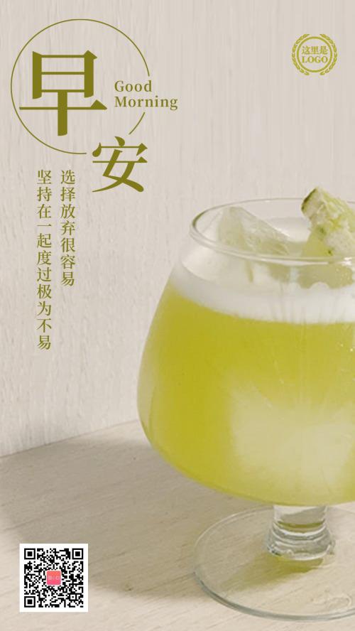 綠色果汁早安日簽