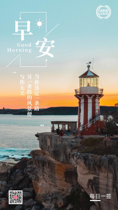 海边灯塔早安日签