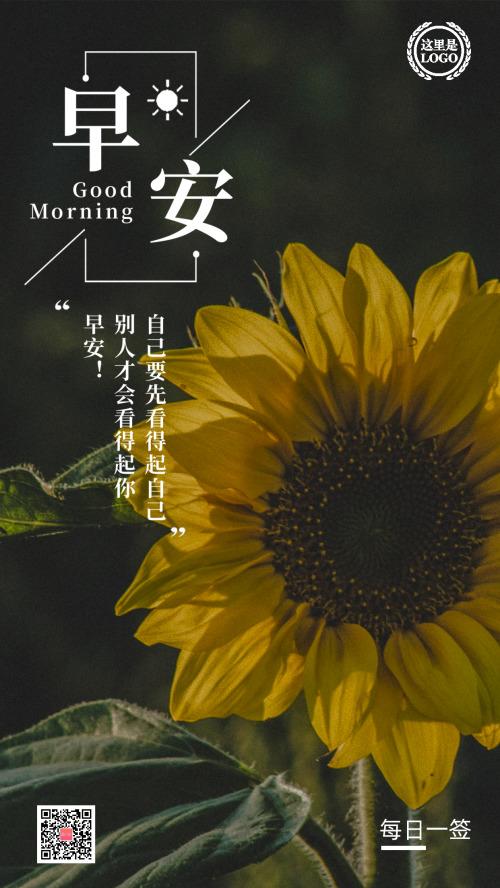 简约黄色向日葵早安日签