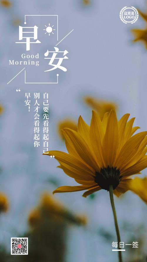 简约花朵早安日签