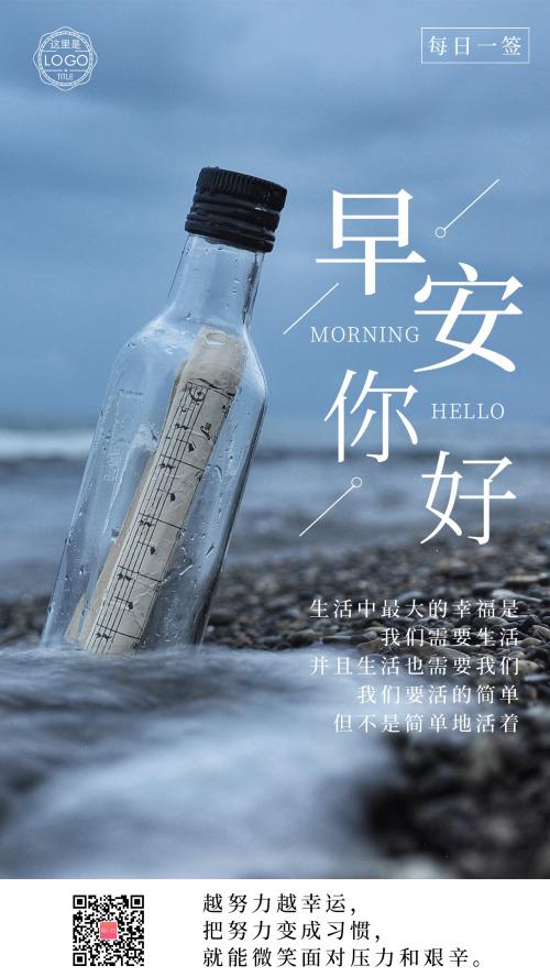 簡約漂流瓶早安你好勵志日簽